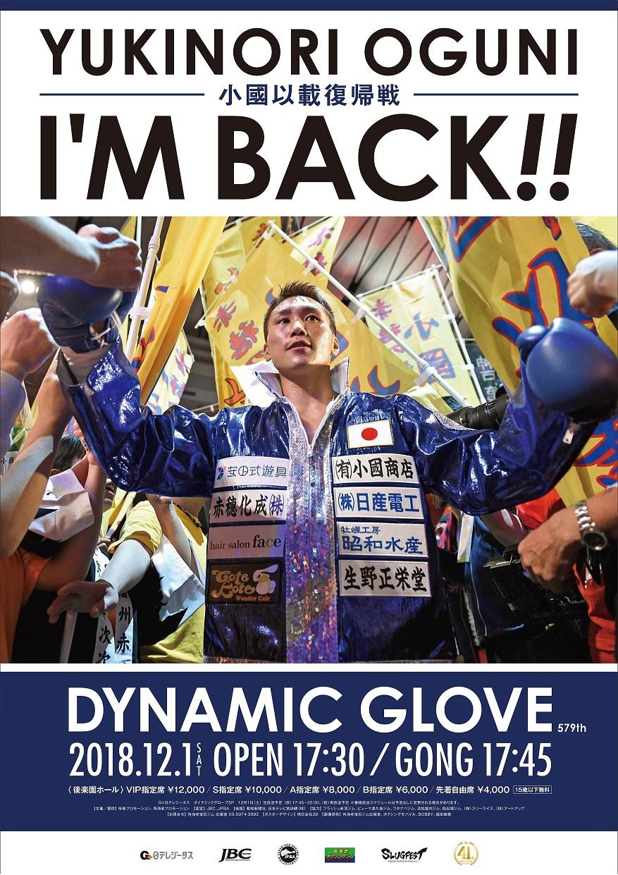 Dynamic Glove 579th(SLUGFEST.7) ポスター画像02