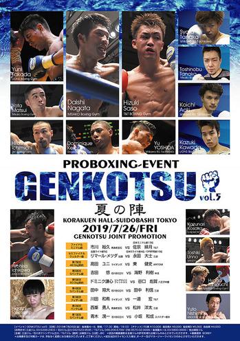 GENKOTSU Vol.5