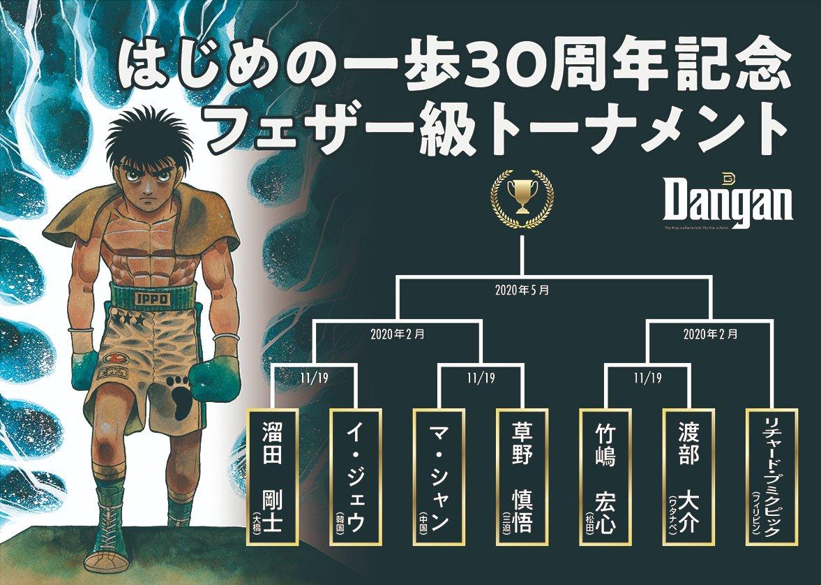 DANGAN フェザー級トーナメント予選