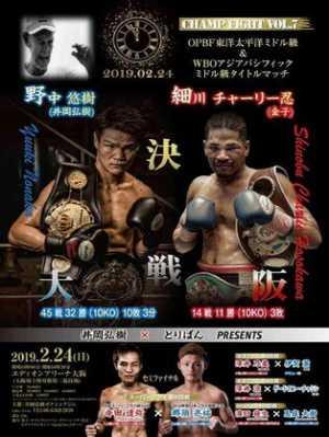 CHAMP FIGHT.7 OPBF・WBO-APミドル級 タイトルマッチ ポスター画像01