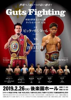 ガッツファイティング WBO世界ミニマム級タイトルマッチ