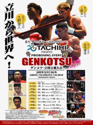 GENKOTSU.3 立川立飛大会 ポスター画像01