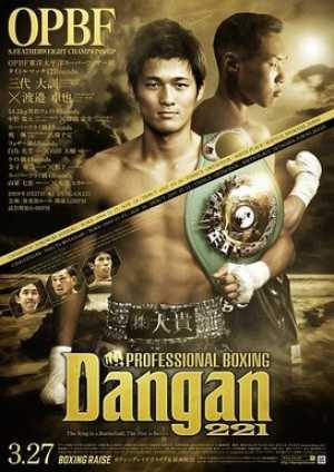 DANGAN221 ポスター画像01
