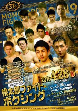 桃太郎ファイトボクシング37 ポスター画像01