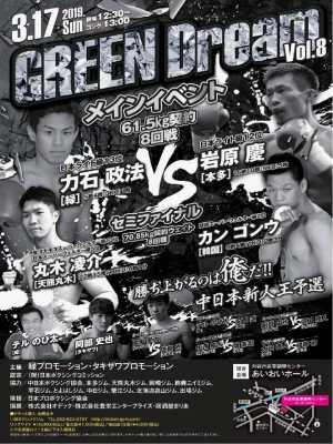GREEN Dream.8 ポスター画像01