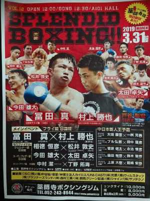 SPLENDID BOXING