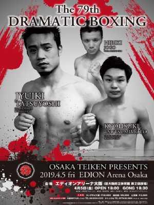ドラマチックボクシング.79 ポスター画像01