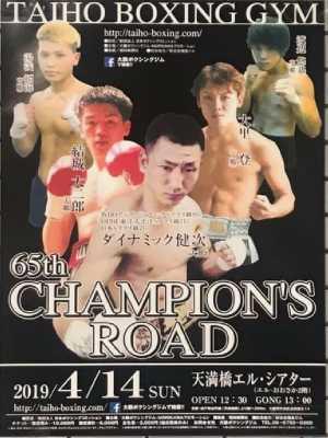 CHAMPION'S ROAD.65 ポスター画像01
