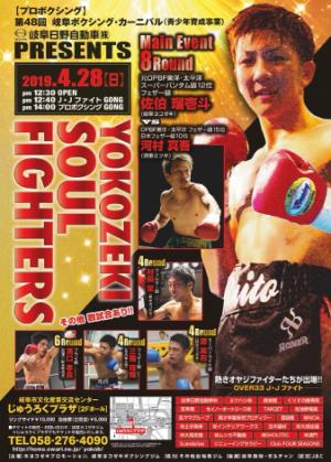 岐阜ボクシングカーニバル.48 ポスター画像01