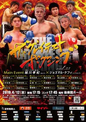 The GREATEST BOXING.33 ポスター画像01