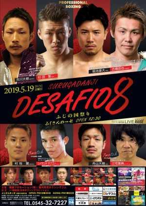 DESAFIO.8 ポスター画像01