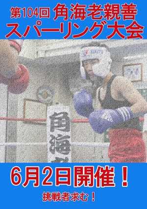 記事:第104回 角海老親善スパーリング大会開催決定!の参考画像
