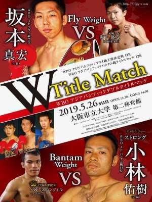 WBOアジアパシフィック・ダブルタイトルマッチ ポスター画像01