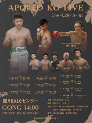 APOLLO KO LIVE ポスター画像01
