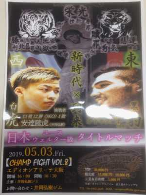 CHAMP FIGHT.8 ポスター画像01