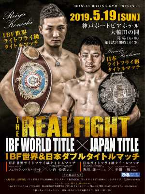THE REAL FIGHT ポスター画像01