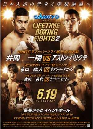 国内復帰!井岡一翔 世界戦 LIFE TIME BOXING FIGHTS.2 ポスター画像01
