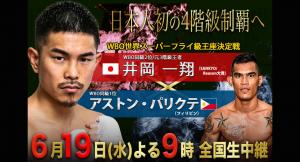 国内復帰!井岡一翔 世界戦 LIFE TIME BOXING FIGHTS.2 ポスター画像02