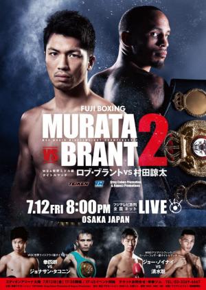 村田諒太復帰戦 WBA世界ミドル級 タイトルマッチ12回戦 ポスター画像01