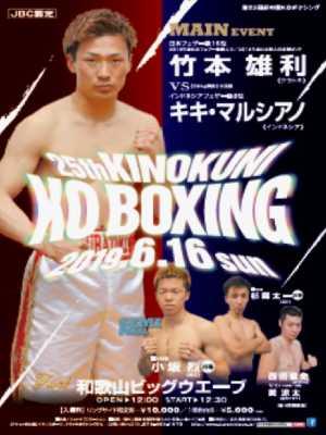 紀の国KOボクシング.25 ポスター画像01