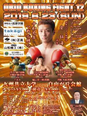ORIO BOXING FIGHT.12 ポスター画像01