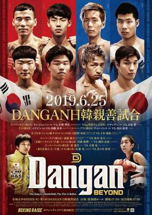 DANGAN 日韓対抗戦 ポスター画像01