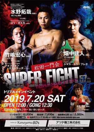SUPER FIGHT ポスター画像01