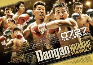 DANGAN226&ワタナベファミリー ポスター画像01