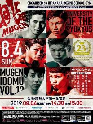 沖縄から世界へ MUGEN挑.12 ポスター画像01
