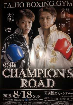 CHAMPIONN'S ROAD 66th ポスター画像01