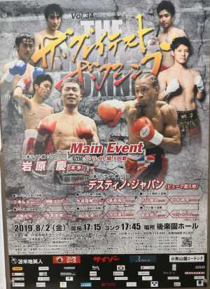 The GREATEST BOXING.34 ポスター画像01