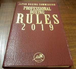 JBCルールブック改定 計量、契約などに新条文