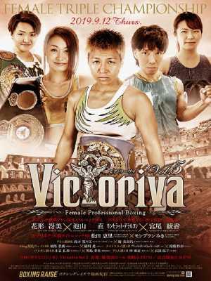 Victoriva.5 WBA女子世界アトム級王座統一戦 ポスター画像01