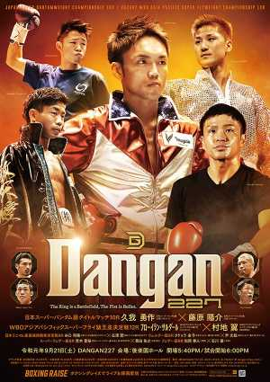 DANGAN227 ポスター画像01