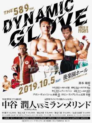 Dynamic Glove 589th ポスター画像01