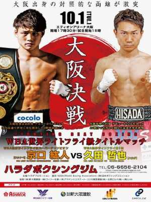 WBA世界Lフライ級タイトルマッチ ポスター画像01