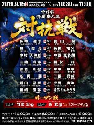 新人王地区対抗戦 ポスター画像01