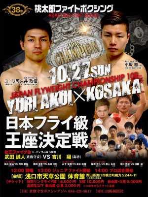 桃太郎ファイトボクシング.38 ポスター画像01