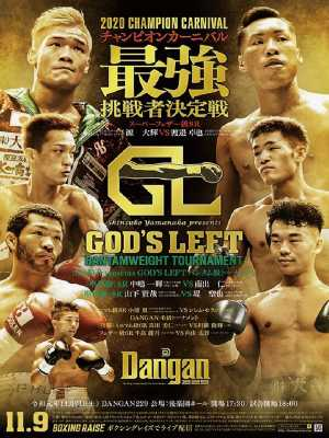 DANGAN229 GOD'S LEFTトーナメント ポスター画像01