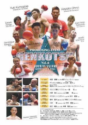 GENKOTSU Vol.6 ポスター画像01