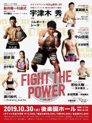 FIGHT THE POWER  ポスター画像01