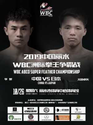 WBCアジアシルバー・Sフェザー級 タイトルマッチ10回戦 ポスター画像01