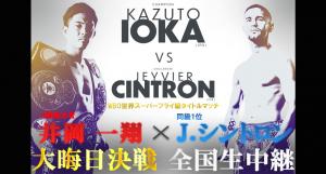 井岡一翔 WBO世界Sフライ級タイトルマッチ ポスター画像01