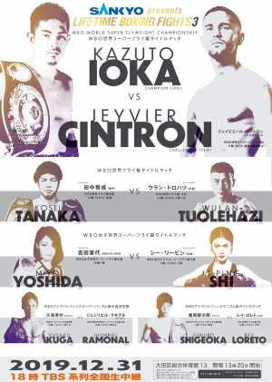 井岡一翔 WBO世界Sフライ級タイトルマッチ ポスター画像02