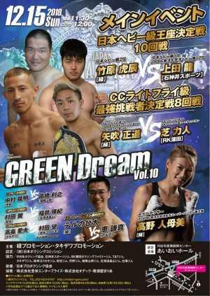 GREEN Dream.10 ポスター画像01