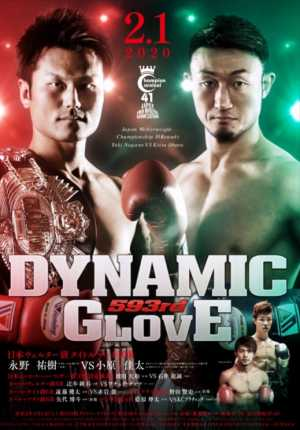 Dynamic Glove 593th ポスター画像01