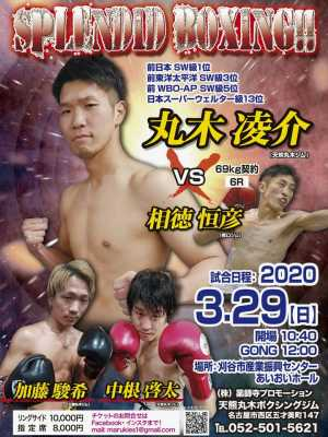 SPLENDID BOXING 中日本新人王予選