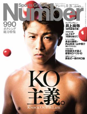 記事:井上尚弥Number「ボクシング総力特集 KO主義。」 週プレでは男性として10年ぶり表紙飾るの参考画像