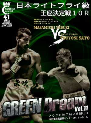GREEN Dream Vol.11