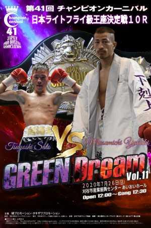 GREEN Dream Vol.11 ポスター画像02